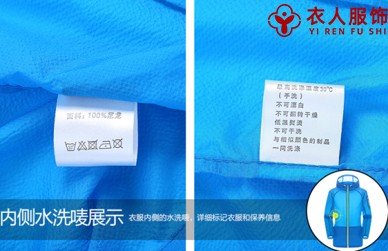 春夏薄款防紫外线皮肤衣面料(中性款)