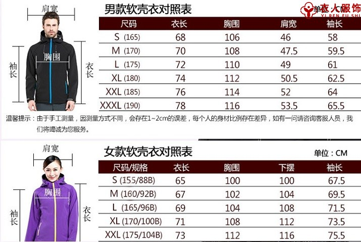 单层软壳冲锋衣(情侣款)尺码表