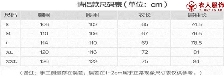 春夏薄款防紫外线皮肤衣尺码表(中性款)