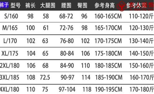 户外快干衬衣裤子尺码表(男款)