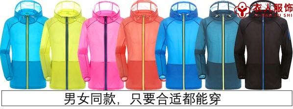 各种颜色春夏薄款防紫外线皮肤衣(中性款)